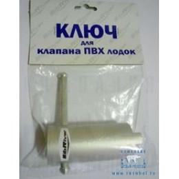 Ключ на клапан (Енисей-Бот)