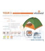 Палатка туристическая WoodLand TOUR 3