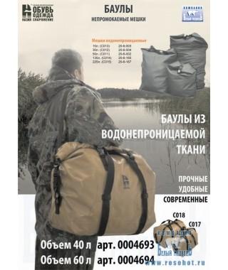 Непромокаемый мешок SARMA средний 30л. (С012)