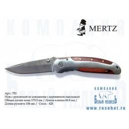 Нож складной MERTZ 753 сталь 420, 18см